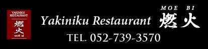 名古屋市守山区の焼肉店 | 近江牛協会指定店 焼肉レストラン燃火